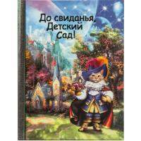 """Выпускной альбом для детского сада """"Кот в сапогах"""" 6 файлов."""