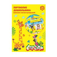 Листы-вкладыши д/портфолио дошкольника Каляка-Маляка А4 20 л. 4+
