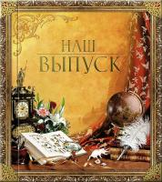 """Выпускной альбом """"Классический"""" 8 листов"""